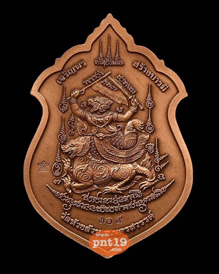 เหรียญเจริญพรสร้างบารมี ทองแดงรมซาติน หลวงปู่พัฒน์ วัดห้วยด้วน (วัดธารทหาร)