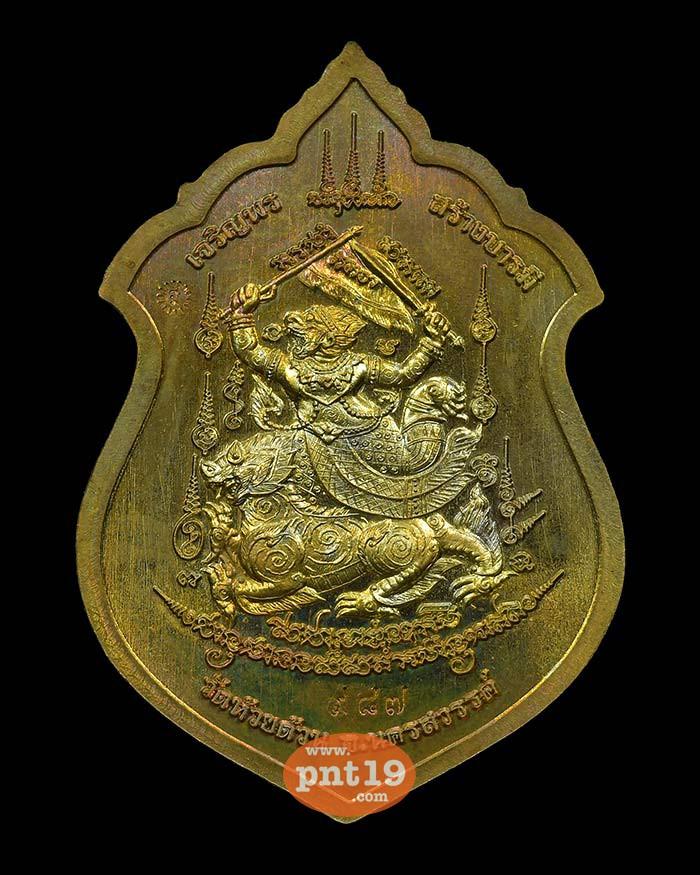 เหรียญเจริญพรสร้างบารมี ทองทิพย์รุ้ง ลงยาขาว หลวงปู่พัฒน์ วัดห้วยด้วน (วัดธารทหาร)