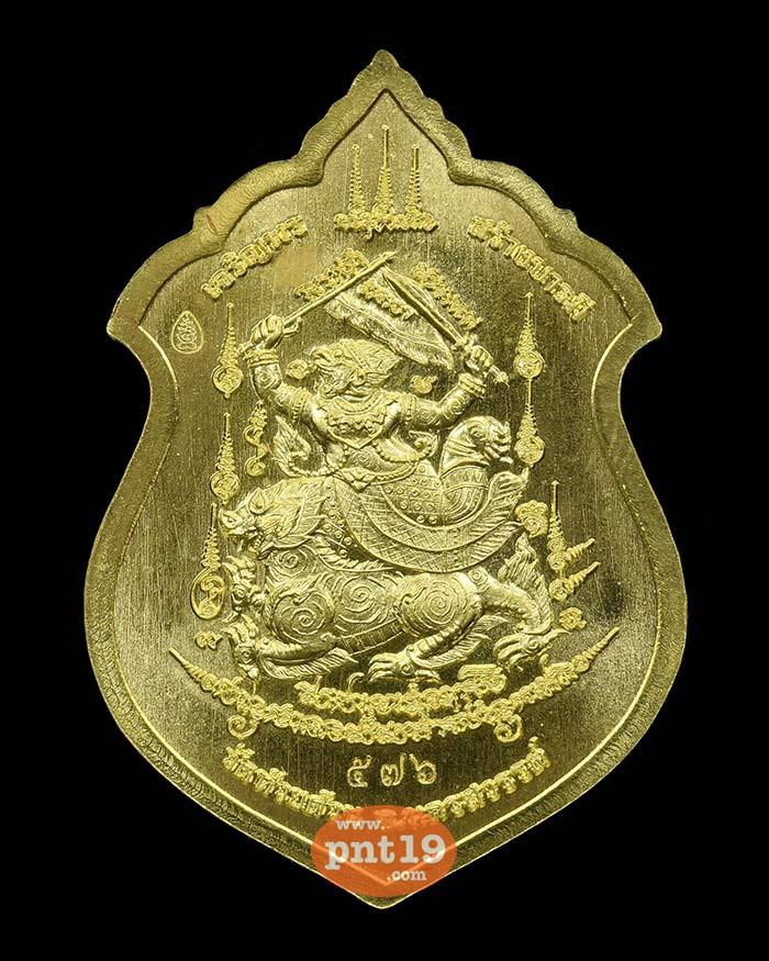 เหรียญเจริญพรสร้างบารมี ทองทิพย์ลงยาขอบน้ำเงิน หลวงปู่พัฒน์ วัดห้วยด้วน (วัดธารทหาร)