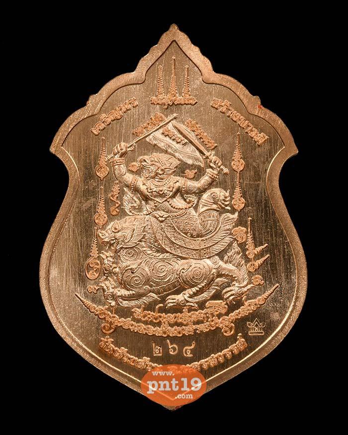 เหรียญเจริญพรสร้างบารมี ทองแดงลงยาธงชาติ หลวงปู่พัฒน์ วัดห้วยด้วน (วัดธารทหาร)