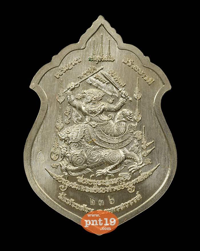 เหรียญเจริญพรสร้างบารมี อัลปาก้าลงยาขอบแดง หลวงปู่พัฒน์ วัดห้วยด้วน (วัดธารทหาร)