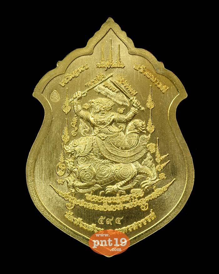 เหรียญเจริญพรสร้างบารมี ทองทิพย์ลงยาขาว ขอบแดง หลวงปู่พัฒน์ วัดห้วยด้วน (วัดธารทหาร)