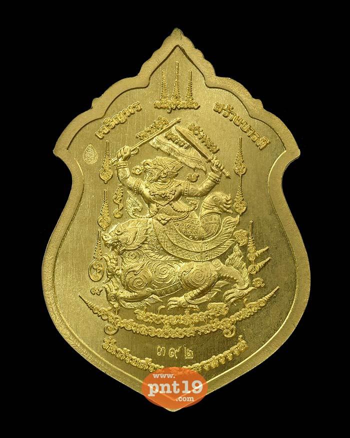 เหรียญเจริญพรสร้างบารมี ทองทิพย์ลงยา ทูโทน แดง เขียว หลวงปู่พัฒน์ วัดห้วยด้วน (วัดธารทหาร)