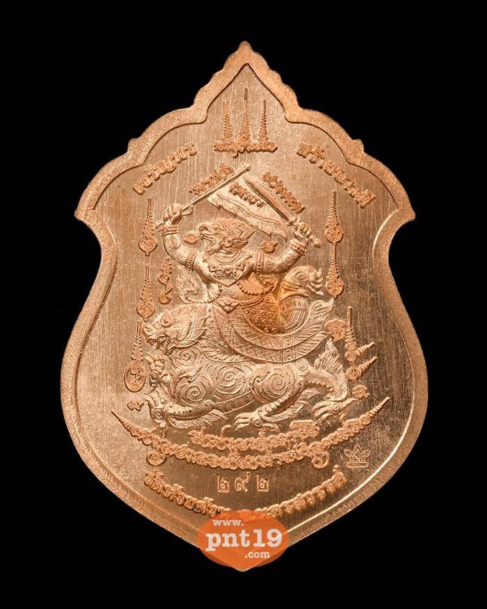 เหรียญเจริญพรสร้างบารมี ทองแดงลงยาพื้นเขียว ขอบแดง หลวงปู่พัฒน์ วัดห้วยด้วน (วัดธารทหาร)
