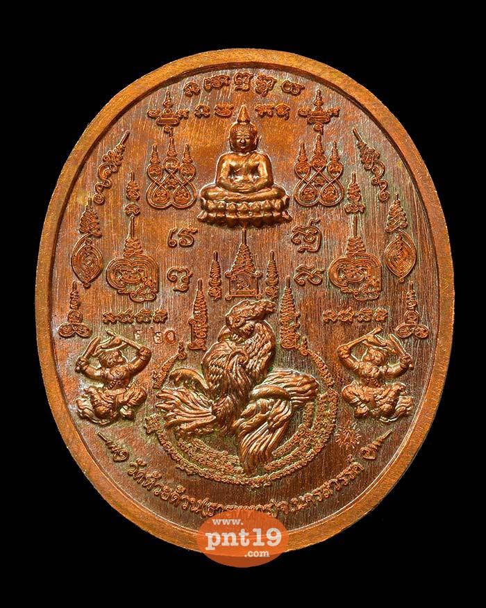 เหรียญมหาอุต ๙๙ 7.22 ทองแดงผิวไฟ ลงยาเขียว หลวงปู่พัฒน์ วัดห้วยด้วน (วัดธารทหาร)
