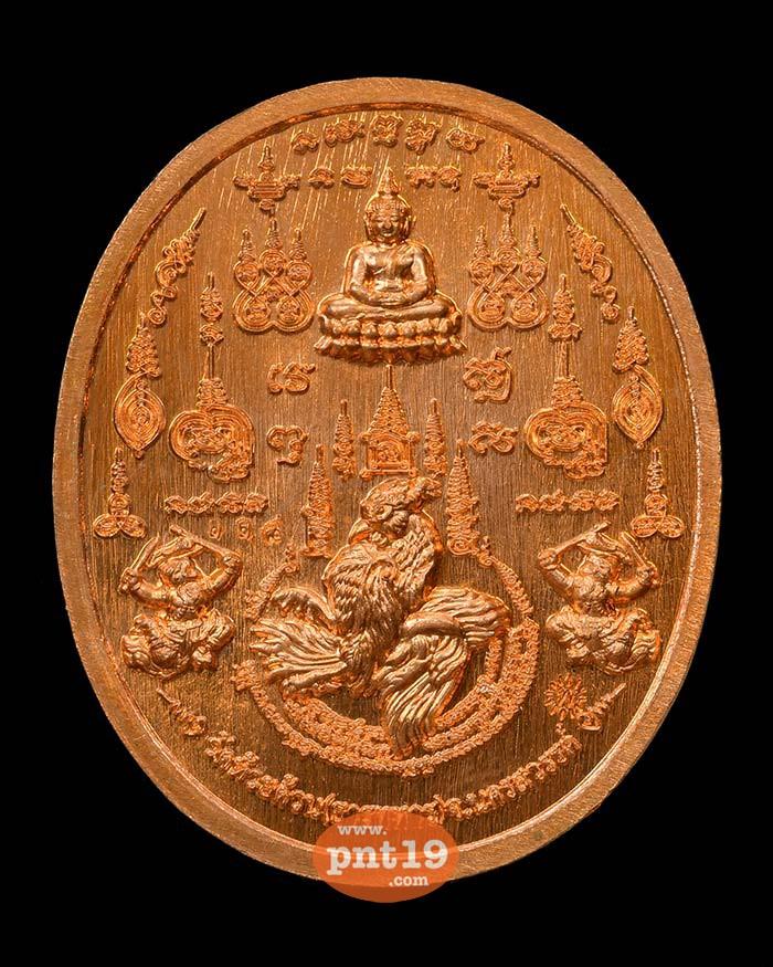 เหรียญมหาอุต ๙๙ 7.21 ทองแดงผิวไฟ ลงยาน้ำเงิน หลวงปู่พัฒน์ วัดห้วยด้วน (วัดธารทหาร)