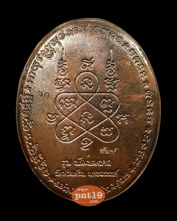 เหรียญพัฒนมงคล 6.29 ชนวนลงยาเขียว หลวงปู่พัฒน์ วัดห้วยด้วน (วัดธารทหาร)