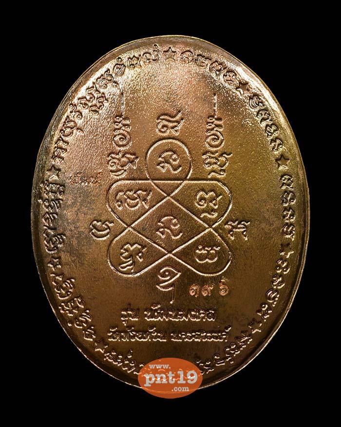 เหรียญพัฒนมงคล 6.25 ชนวนหน้ากากฝาบาตร หลวงปู่พัฒน์ วัดห้วยด้วน (วัดธารทหาร)