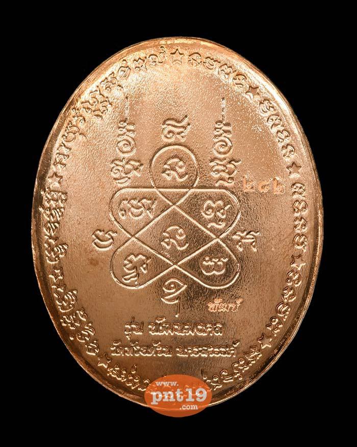 เหรียญพัฒนมงคล 6.24 ทองแดงลงยาขาว ลงยาจีวร หลวงปู่พัฒน์ วัดห้วยด้วน (วัดธารทหาร)