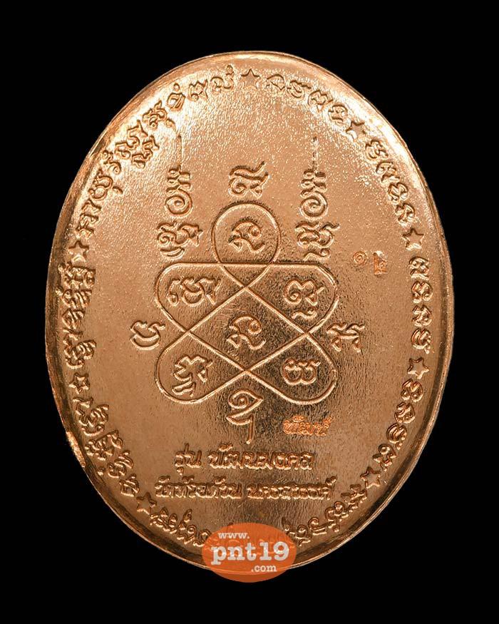 เหรียญพัฒนมงคล 6.22 ทองแดงลงยาน้ำเงิน ลงยาจีวร หลวงปู่พัฒน์ วัดห้วยด้วน (วัดธารทหาร)