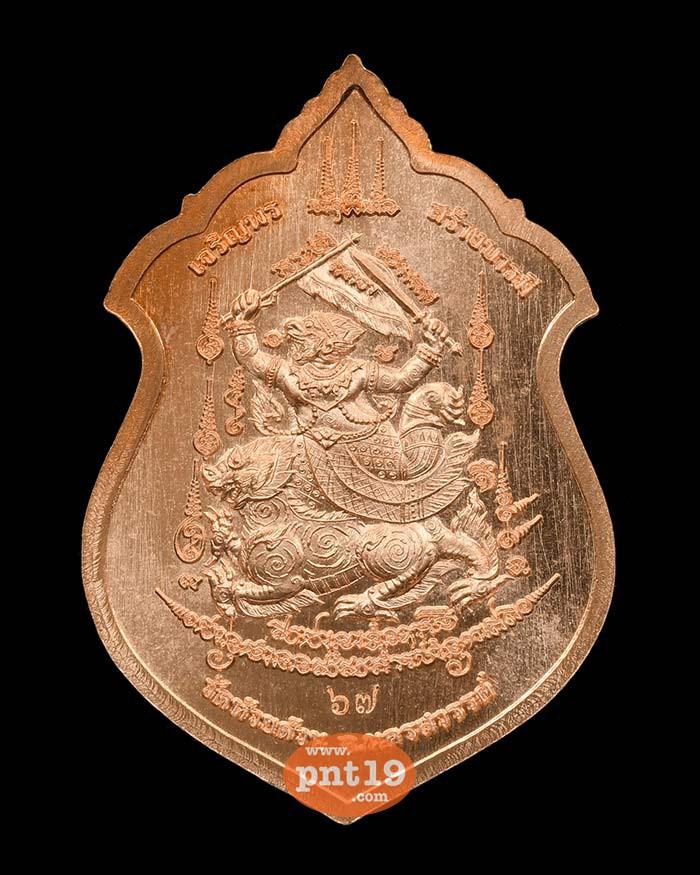 เหรียญเจริญพรสร้างบารมี ทองแดงผิวไฟ หน้ากาก-ขอบทองทิพย์ หลวงปู่พัฒน์ วัดห้วยด้วน (วัดธารทหาร)