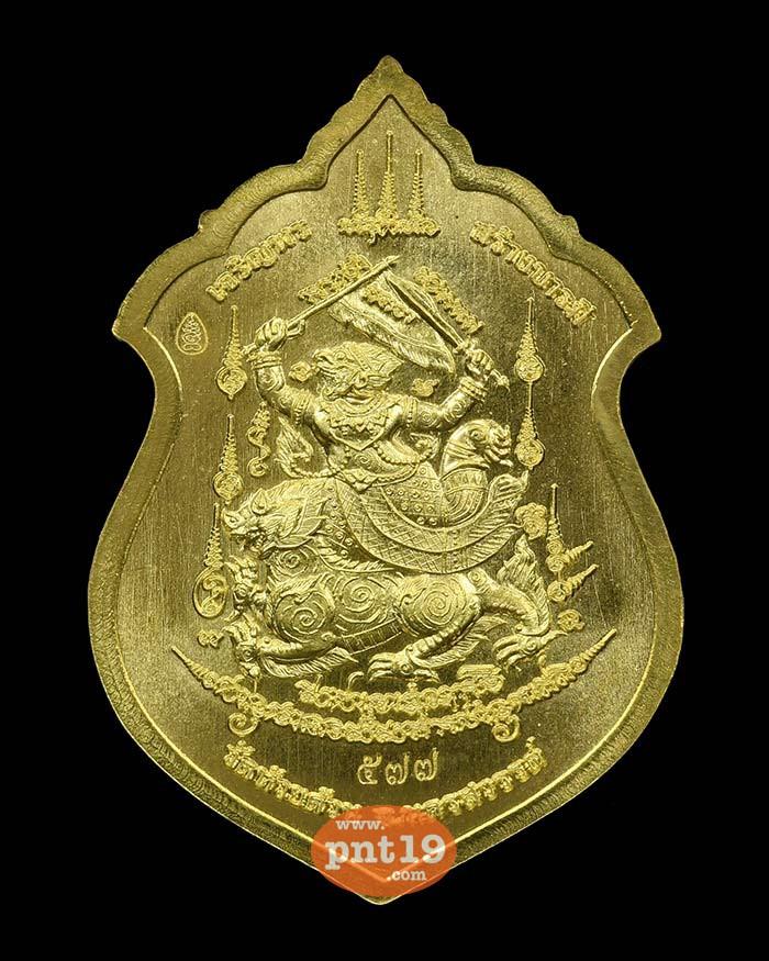 เหรียญเจริญพรสร้างบารมี ทองทิพย์ลงยาฟ้า หลวงปู่พัฒน์ วัดห้วยด้วน (วัดธารทหาร)
