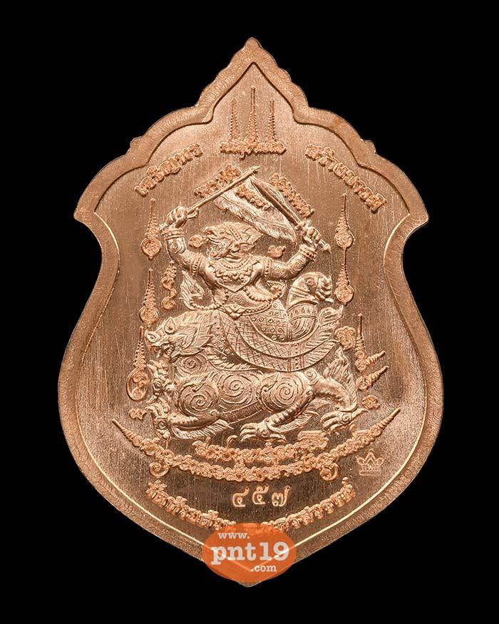 เหรียญเจริญพรสร้างบารมี ทองแดงลงยาแดง ขอบน้ำเงิน หลวงปู่พัฒน์ วัดห้วยด้วน (วัดธารทหาร)