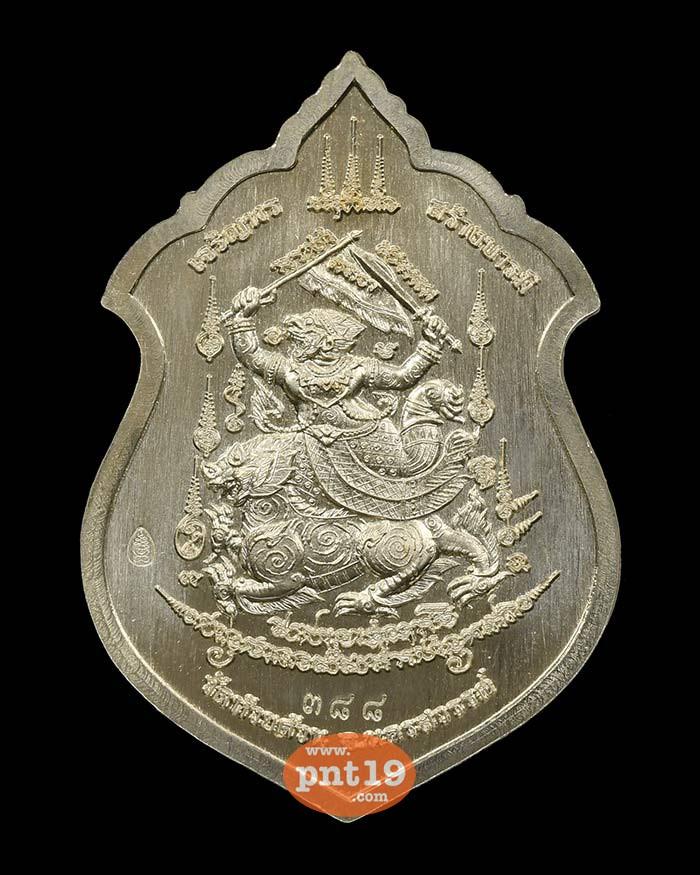 เหรียญเจริญพรสร้างบารมี อัลปาก้าลงยา ม่วง เหลือง หลวงปู่พัฒน์ วัดห้วยด้วน (วัดธารทหาร)