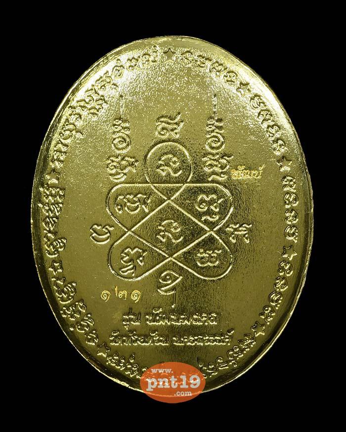 เหรียญพัฒนมงคล 6.15 ทองระฆังลงยาส้ม ลงยาจีวร หลวงปู่พัฒน์ วัดห้วยด้วน (วัดธารทหาร)