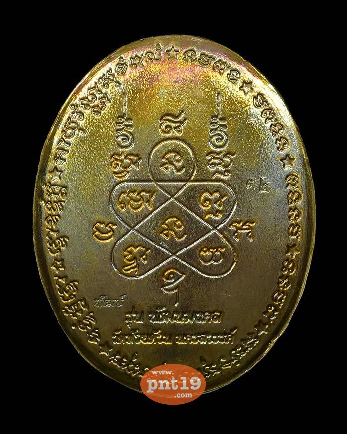 เหรียญพัฒนมงคล 6.17 ทองระฆังสายฟ้า ลงยาจีวร หลวงปู่พัฒน์ วัดห้วยด้วน (วัดธารทหาร)
