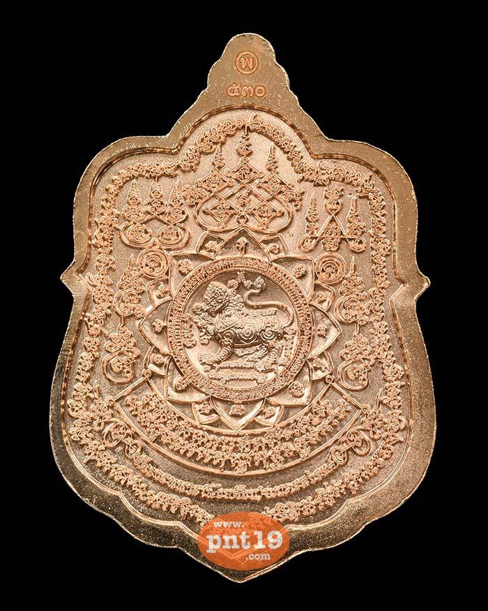 เหรียญรวย ๙ หน้า หลังสิงห์ 6.37 กะไหล่นาค ลงยาจีวร หลวงปู่พัฒน์ วัดห้วยด้วน (วัดธารทหาร)