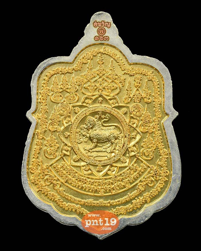 เหรียญรวย ๙ หน้า หลังสิงห์ 7.1 ชุบ 2k พื้นทอง องค์เงิน นกชุบเงิน ลงยาจีวร หลวงปู่พัฒน์ วัดห้วยด้วน (วัดธารทหาร)