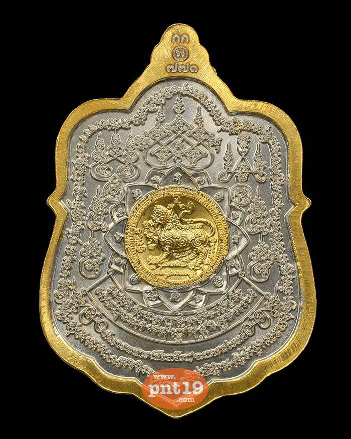 เหรียญรวย ๙ หน้า หลังสิงห์ 9.2 อัลปาก้าชุบนกยูงทอง ชุบสิงห์ทอง ลงยาม่วง หลวงปู่พัฒน์ วัดห้วยด้วน (วัดธารทหาร)