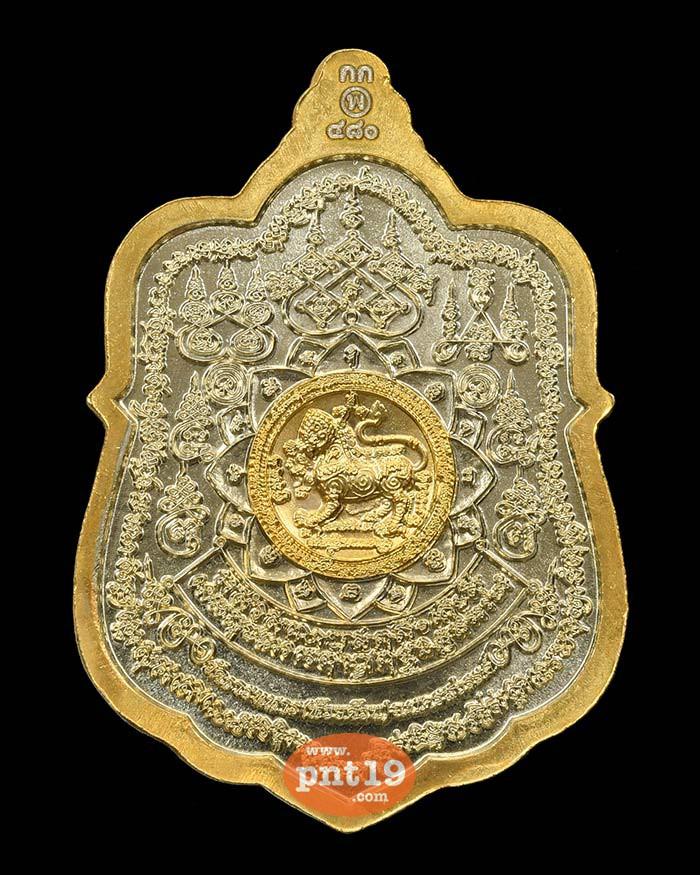 เหรียญรวย ๙ หน้า หลังสิงห์ 9.3 อัลปาก้าชุบนกยูงทอง ชุบสิงห์ทอง ลงยาฟ้า หลวงปู่พัฒน์ วัดห้วยด้วน (วัดธารทหาร)