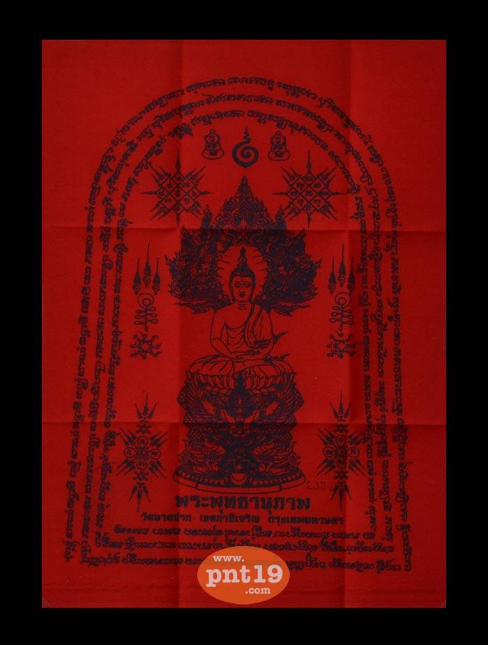 ผ้ายันต์พระพุทธานุภาพ สีแดง ขนาด 8x11 นิ้ว วัดนาคปรก
