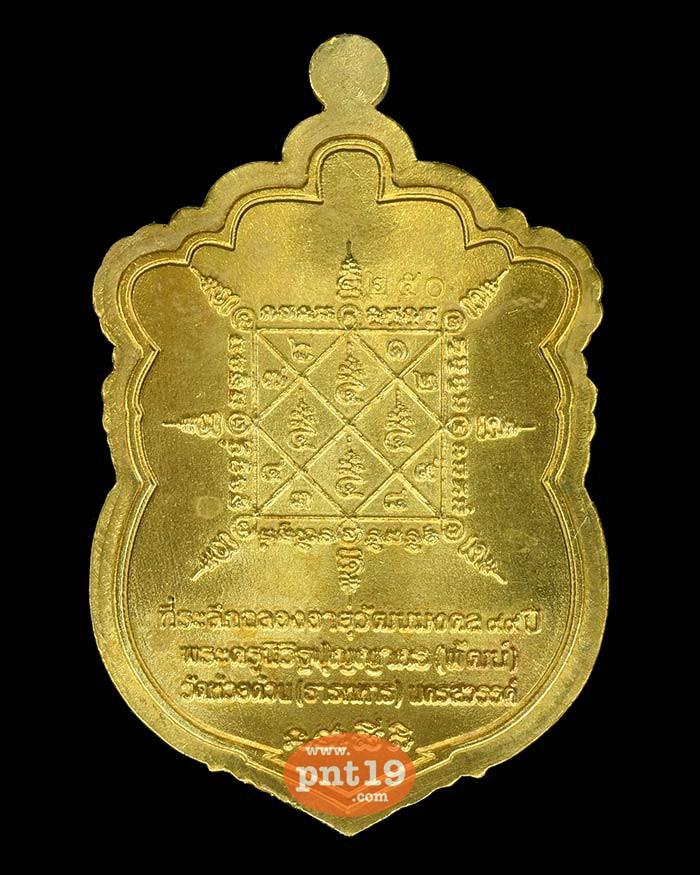 เสมารวยอภิมหาเศรษฐี ทองระฆังลงยา ขอบเขียว จีวรส้ม หลวงปู่พัฒน์ วัดห้วยด้วน (วัดธารทหาร)