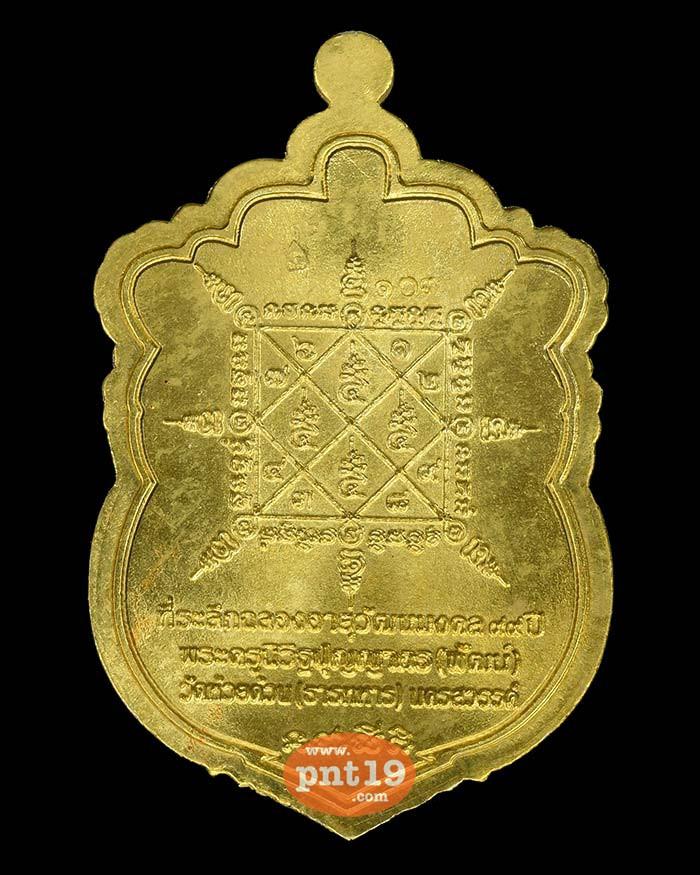 เสมารวยอภิมหาเศรษฐี ทองระฆังลงยาขอบน้ำเงิน จีวรส้ม หลวงปู่พัฒน์ วัดห้วยด้วน (วัดธารทหาร)