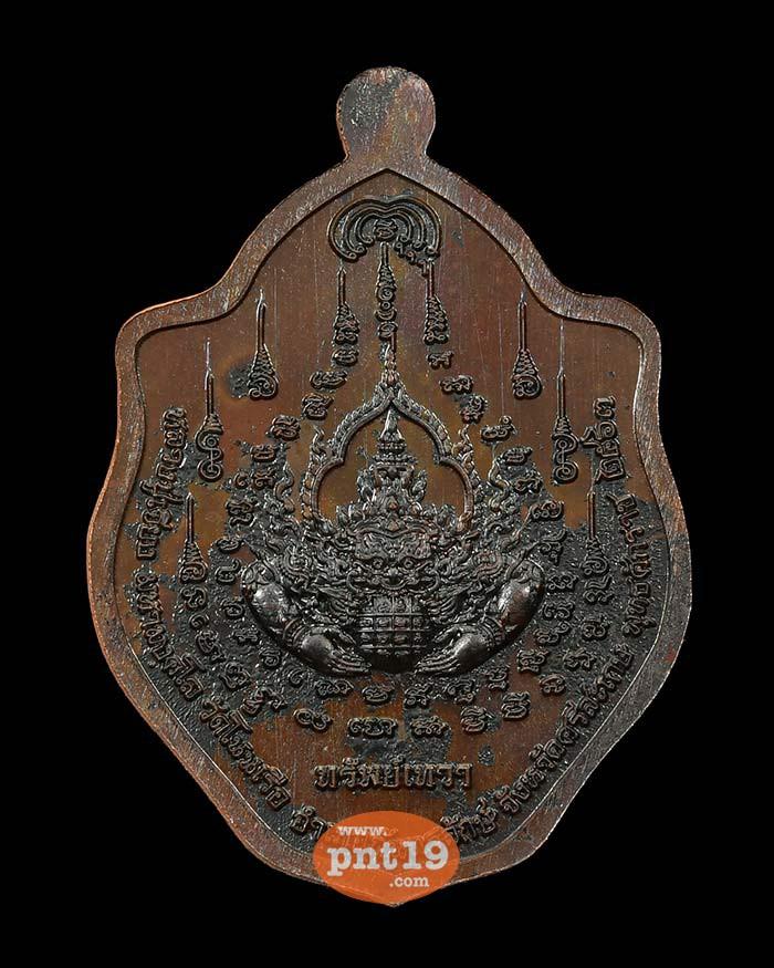 เหรียญทรัพย์เทวา 08. ชนวน หลวงปู่เจียง วัดโนนเรือ