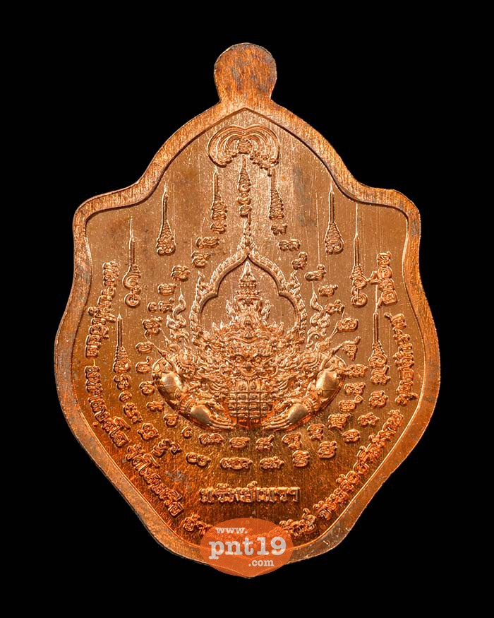 เหรียญทรัพย์เทวา 10. ทองแดง หลวงปู่เจียง วัดโนนเรือ