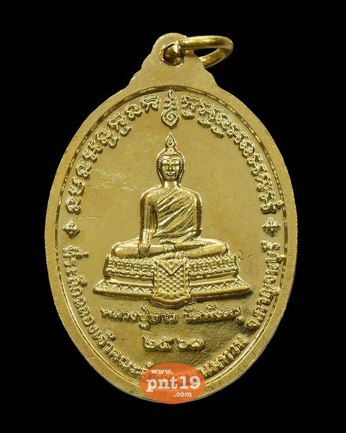 เหรียญรุ่นแรก ทองฝาบาตร พระมหาธวัชชัย กลฺยาโณ วัดพังตรุ