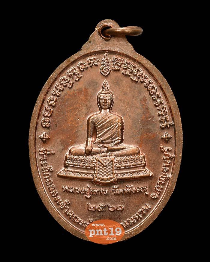 เหรียญรุ่นแรก ทองแดง พระมหาธวัชชัย กลฺยาโณ วัดพังตรุ