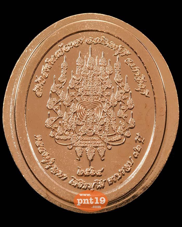 เหรียญ 5 แชะ 8.40 ทองแดงผิวไฟไม่ตัดปีก ลงยาจีวร หลวงปู่บุญมา สำนักสงฆ์เขาแก้วทอง