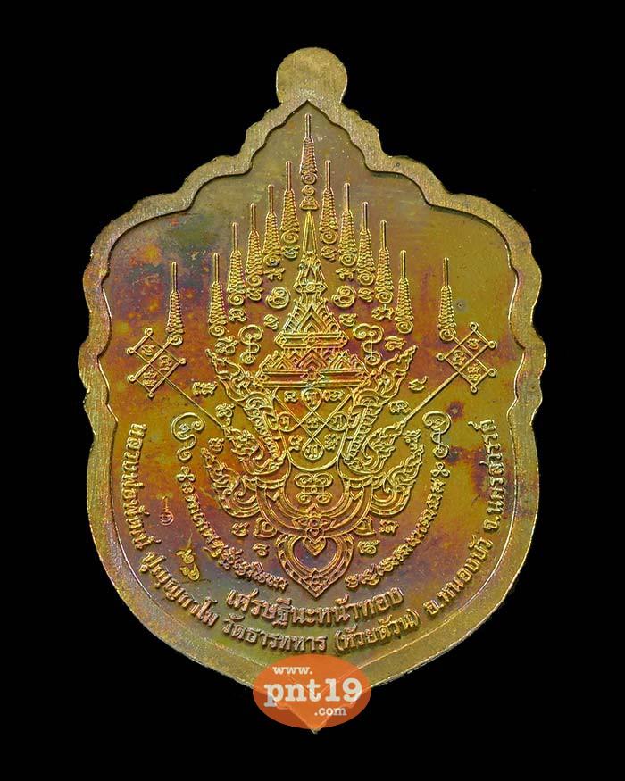 เสมาเศรษฐีนะหน้าทอง 92. ทองเหลืองรุ้ง ( 1 ) หลวงปู่พัฒน์ วัดห้วยด้วน (วัดธารทหาร)