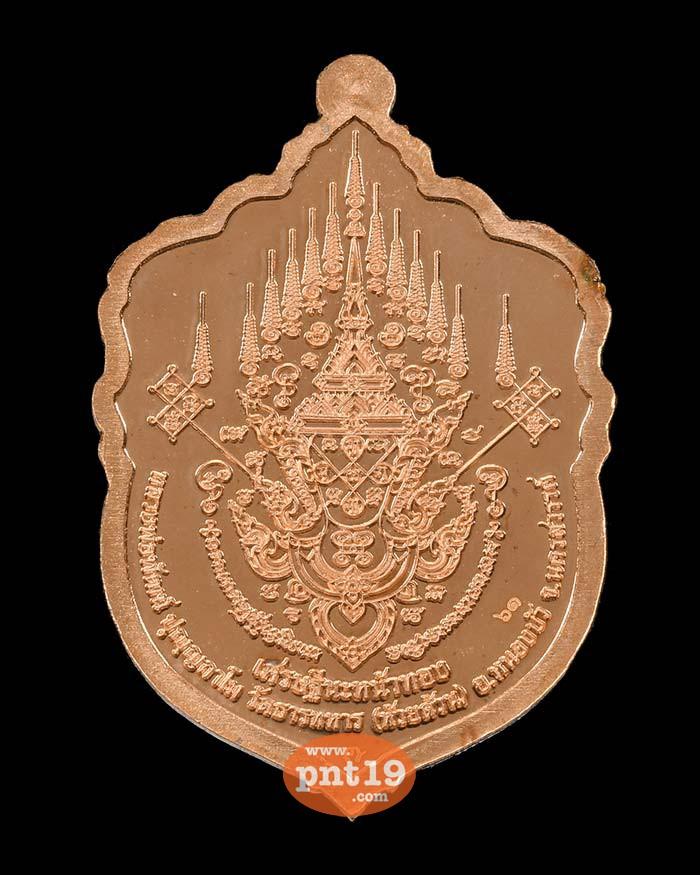เสมาเศรษฐีนะหน้าทอง 80. ทองแดงหน้ากากทองแดงรุ้ง หลวงปู่พัฒน์ วัดห้วยด้วน (วัดธารทหาร)