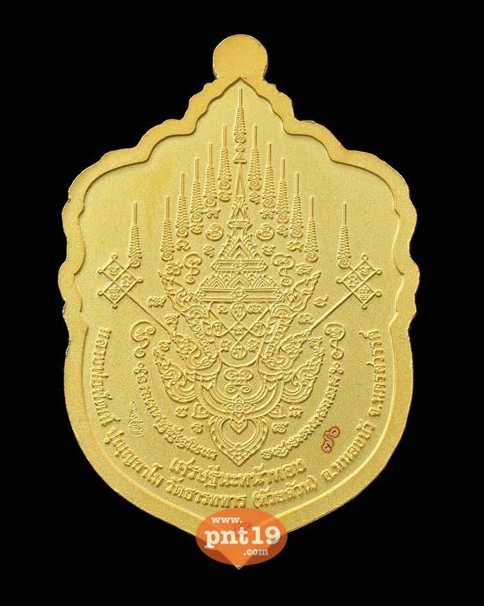 เสมาเศรษฐีนะหน้าทอง 58. ทองทิพย์ชุบทอง ลงยาขอบขาว หลวงปู่พัฒน์ วัดห้วยด้วน (วัดธารทหาร)