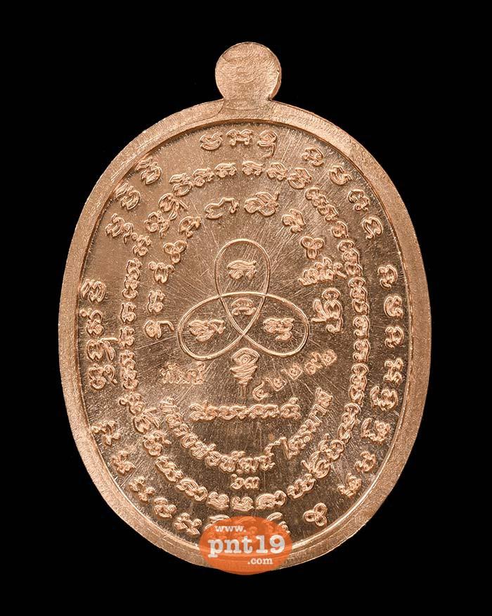 เหรียญเจริญพร2 สร้างโรงพยาบาล พิมพ์เต็มองค์ ทองแดงผิวไฟ หลวงปู่พัฒน์ วัดห้วยด้วน (วัดธารทหาร)