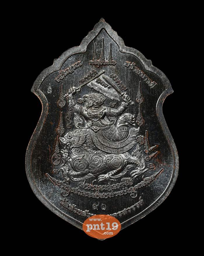 เหรียญเจริญพรสร้างบารมี ทองแดงรมดำลงยาพื้นขาว ขอบฟ้า หลวงปู่พัฒน์ วัดห้วยด้วน (วัดธารทหาร)