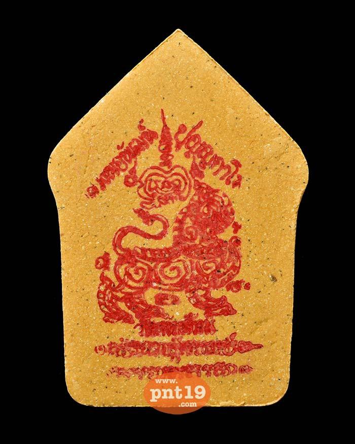 ขุนแผนพรายจินดา ฤทธา มหาเวทย์ เนื้อเหลือง ว่านดอกทอง หลังเรียบปั๊มยันต์ หลวงปู่พัฒน์ วัดห้วยด้วน (วัดธารทหาร)