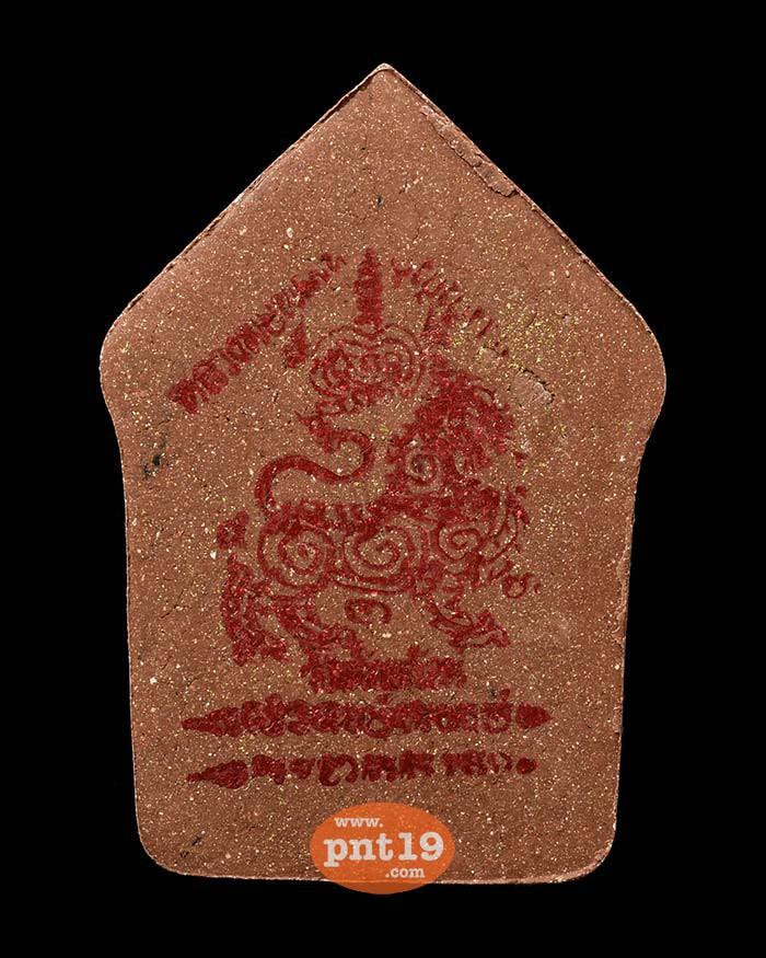 ขุนแผนพรายจินดา ฤทธา มหาเวทย์ เนื้อน้ำตาล ผงยาวาสนา หลังเรียบปั๊มยันต์ หลวงปู่พัฒน์ วัดห้วยด้วน (วัดธารทหาร)