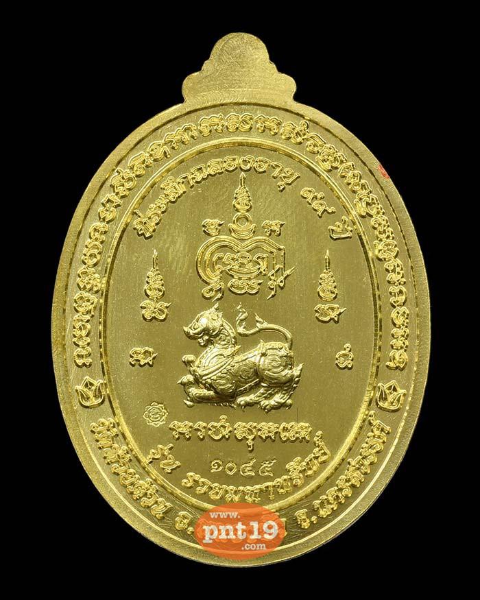 เหรียญรวยมหาทรัพย์ ทองทิพย์ลงยาแดง หลวงปู่พัฒน์ วัดห้วยด้วน (วัดธารทหาร)