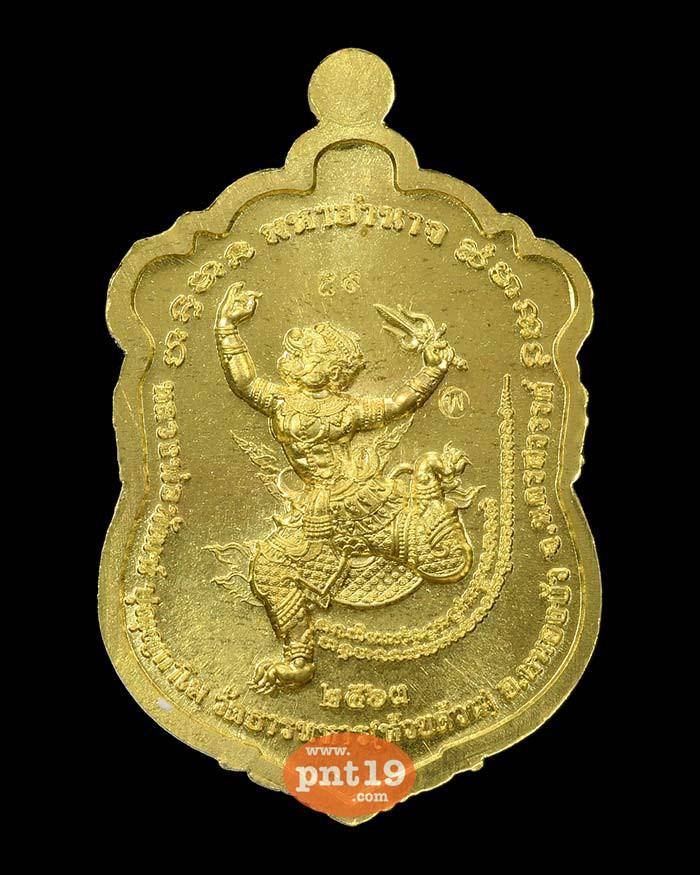 เหรียญเสมามหาอำนาจ 05. ทองทิพย์ลงยาธงชาติ หลวงปู่พัฒน์ วัดห้วยด้วน (วัดธารทหาร)
