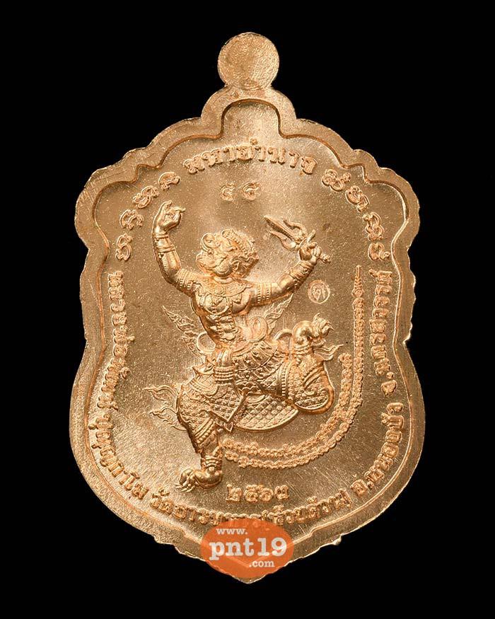 เหรียญเสมามหาอำนาจ 06. ทองแดงลงยาธงชาติ หลวงปู่พัฒน์ วัดห้วยด้วน (วัดธารทหาร)