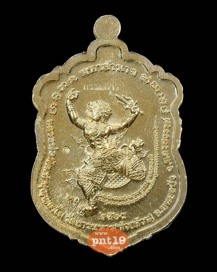 เหรียญเสมามหาอำนาจ 8.1 อัลปาก้าหน้ากากทองทิพย์ ขอบทองทิพย์ ลงยาธงชาติ หลวงปู่พัฒน์ วัดห้วยด้วน (วัดธารทหาร)