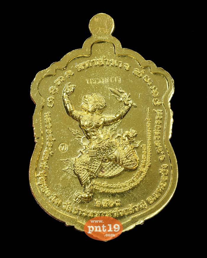 เหรียญเสมามหาอำนาจ 8.2 ทองทิพย์หน้ากากทองแดง ขอบทองแดง ลงยาธงชาติ หลวงปู่พัฒน์ วัดห้วยด้วน (วัดธารทหาร)