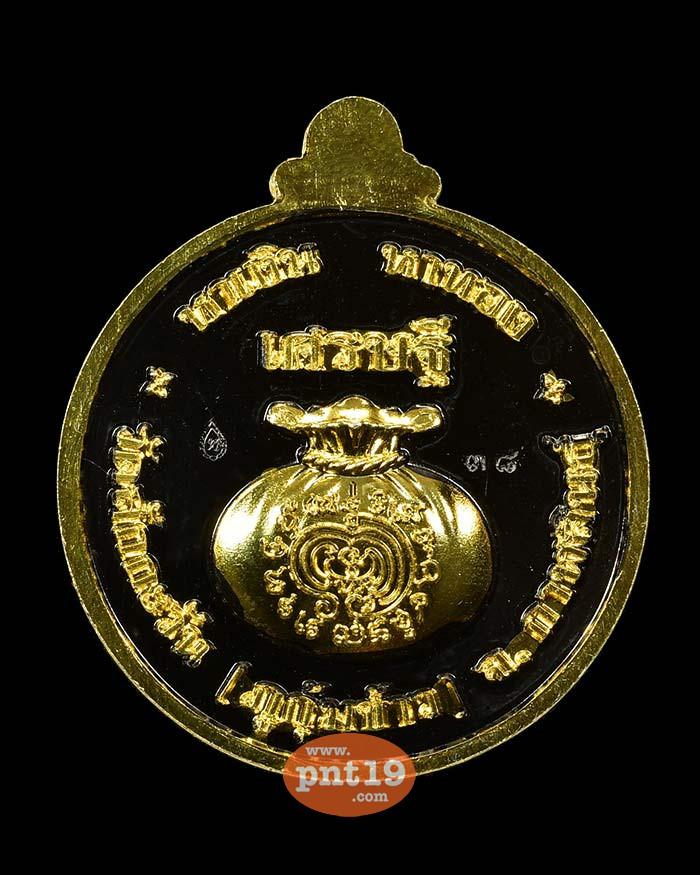เหรียญหาเงิน หาทอง 06. แบล็คโรเดียมลายทอง หลวงปู่หา วัดสักกะวัน