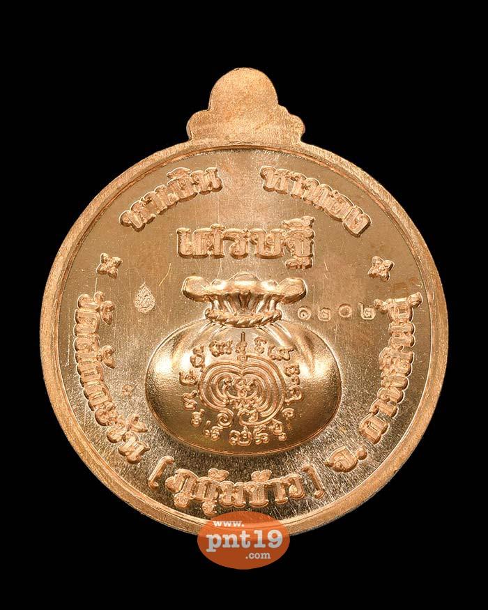 เหรียญหาเงิน หาทอง 11. ทองแดงลงยาพื้นน้ำเงิน โบเขียว หลวงปู่หา วัดสักกะวัน