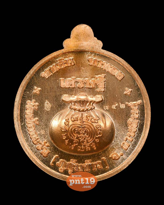 เหรียญหาเงิน หาทอง 11. ทองแดงลงยาพื้นชมพู โบน้ำเงิน หลวงปู่หา วัดสักกะวัน