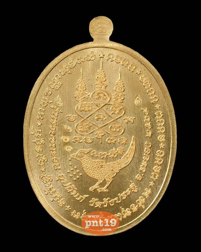 เหรียญรวยชนะจน 7.8 สัตตะลงยาเขียว หลวงพ่อสิน วัดละหารใหญ่
