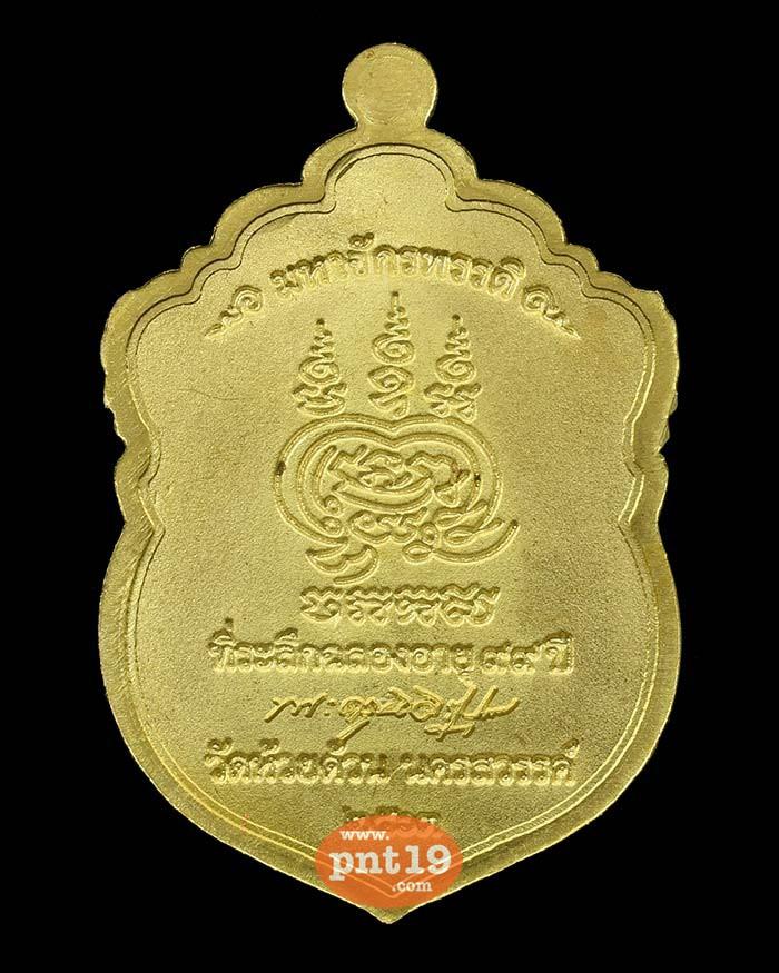 เสมาหัวมังกร มหาจักรพรรดิ์ ทองทิพย์ลงยา 3 สี หลวงปู่พัฒน์ วัดห้วยด้วน (วัดธารทหาร)