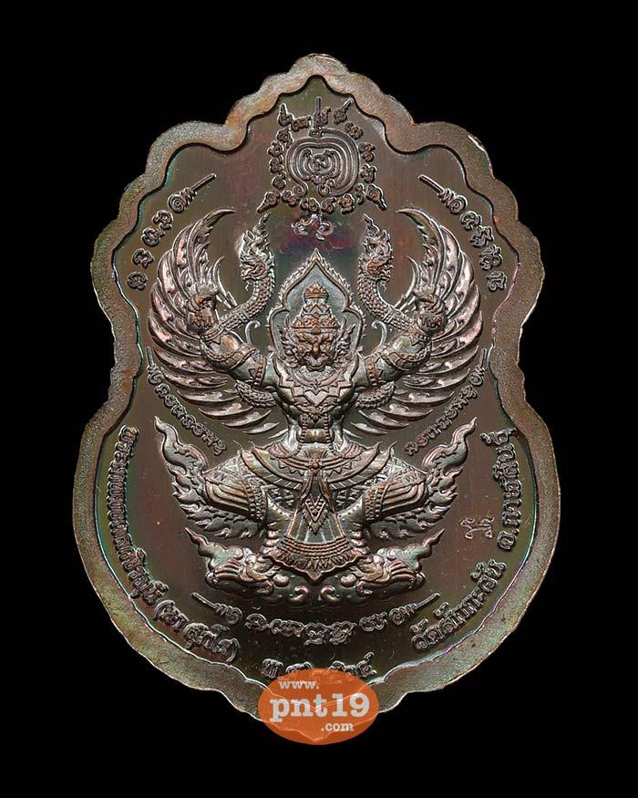 เหรียญราชันย์พันล้าน 49. ทองแดงผิวรุ้ง ลงยาแดง-ขาว-ส้ม หลวงปู่หา วัดสักกะวัน